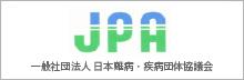 JPA 一般社団法人 日本難病・疾病団体協議会