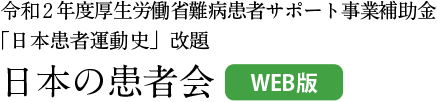 平成31年度厚生労働省難病患者サポート事業補助金「日本患者運動史」改題 日本の患者会(WEB版)